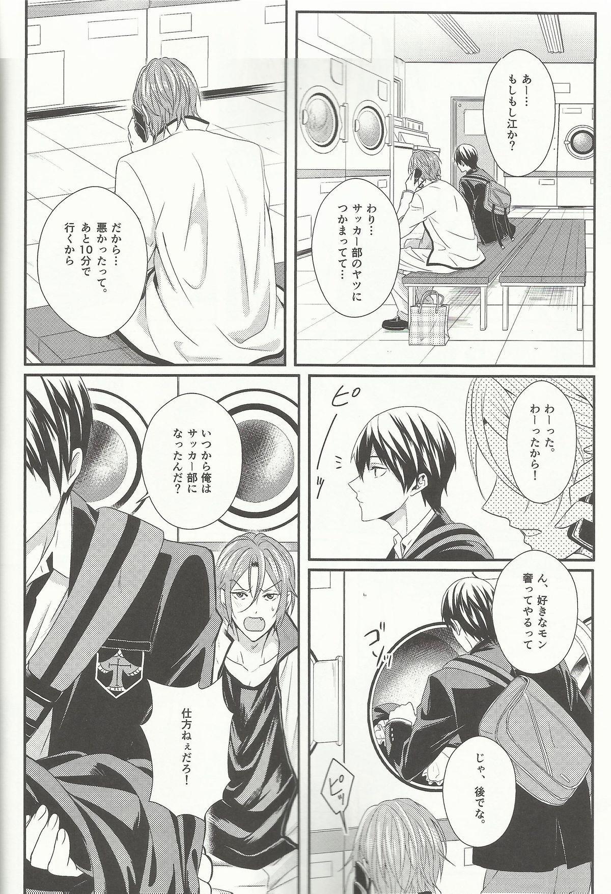 Maid Rin 29