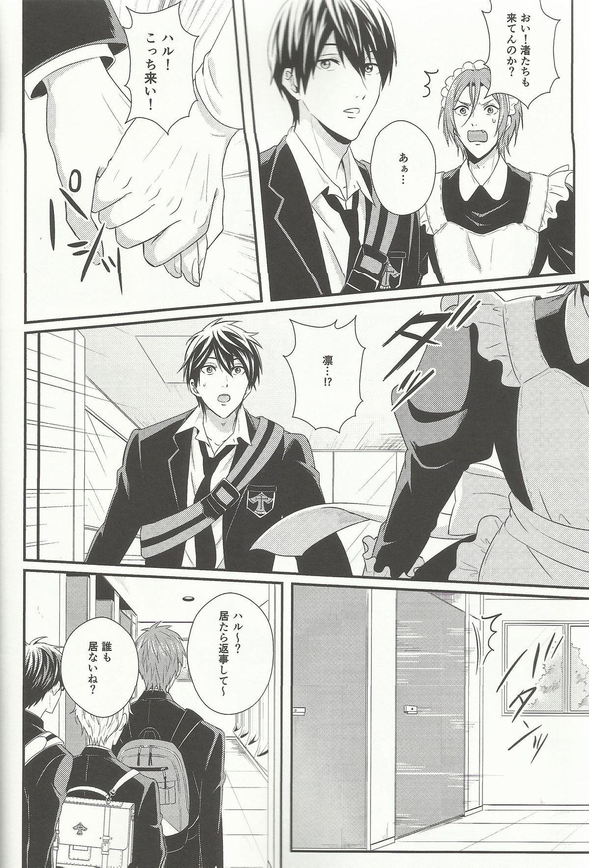 Maid Rin 7