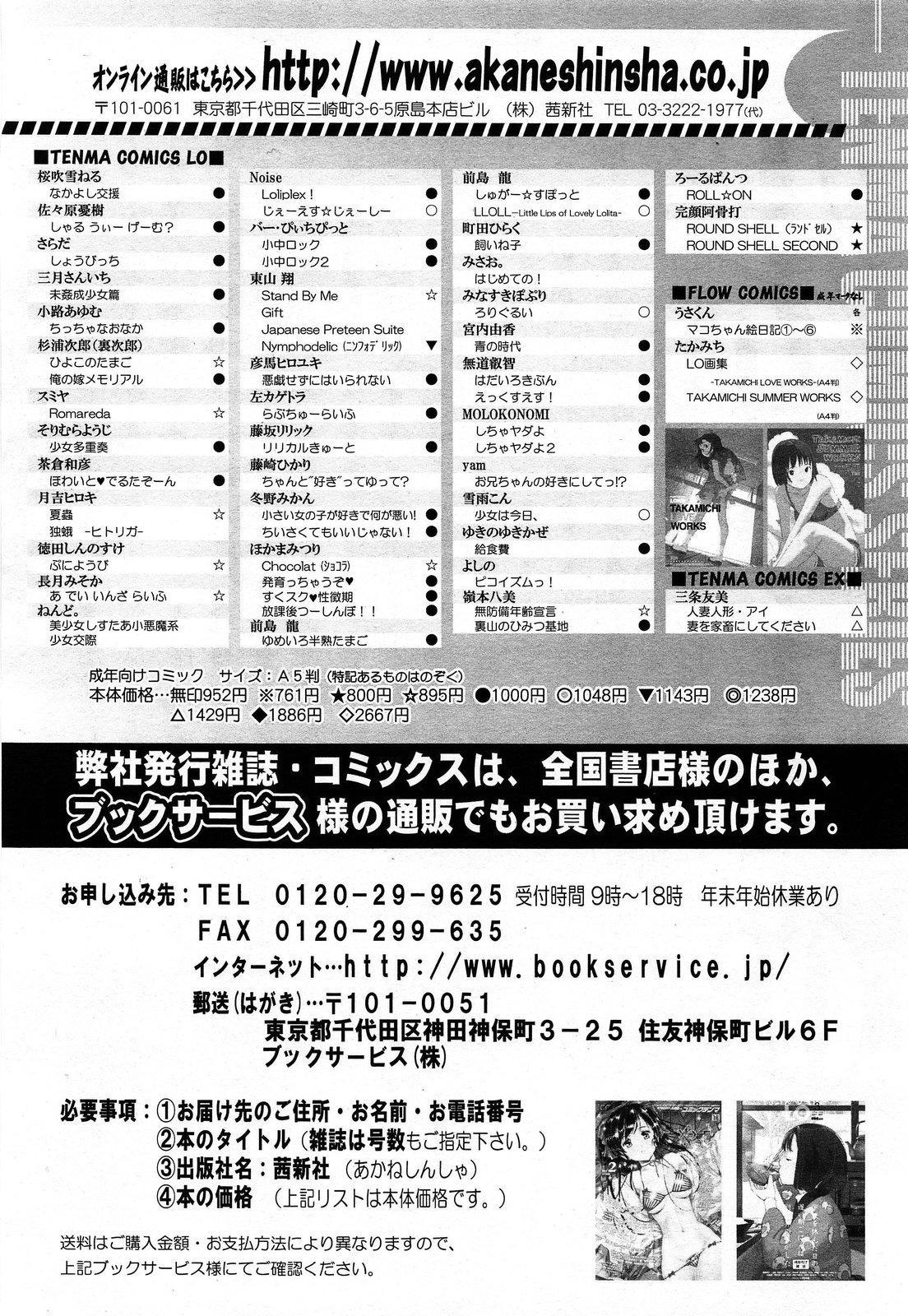 Juicy No. 5 2014-04 303