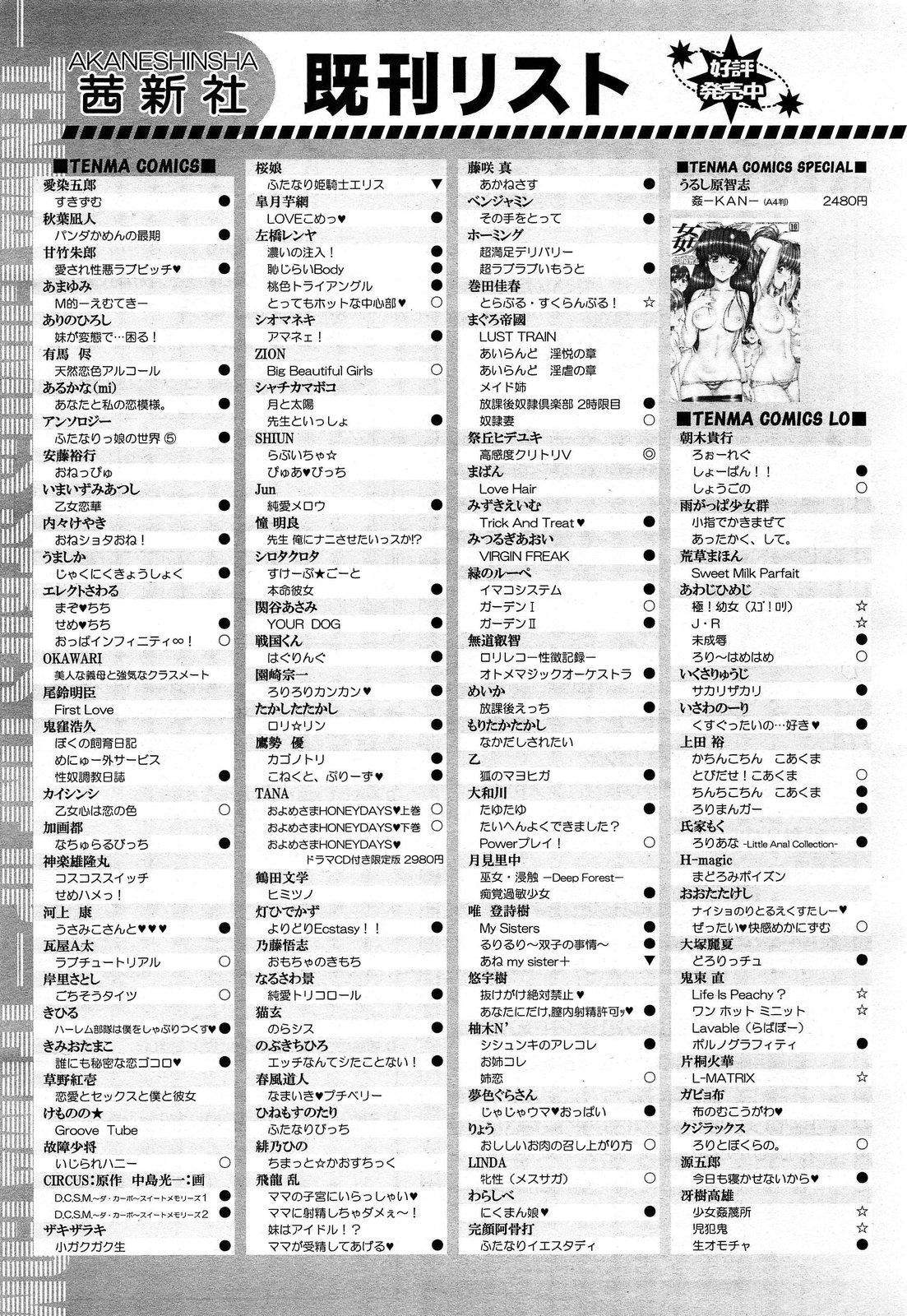 Juicy No. 5 2014-04 304