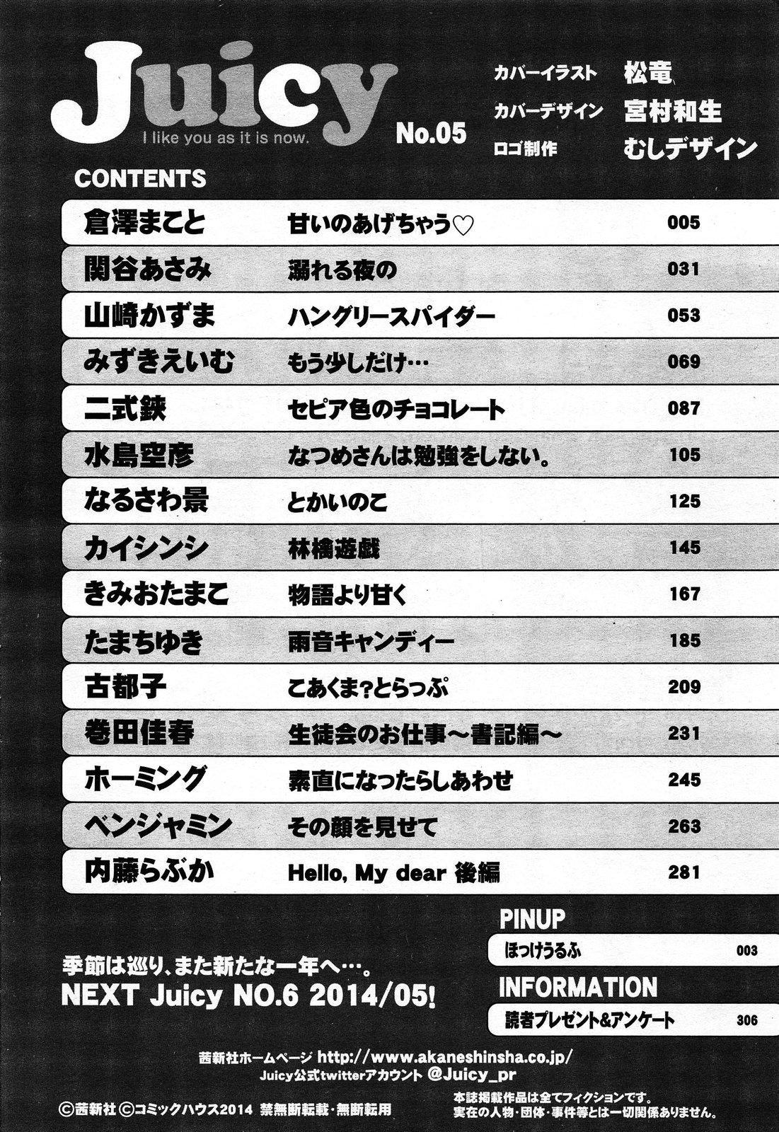 Juicy No. 5 2014-04 307