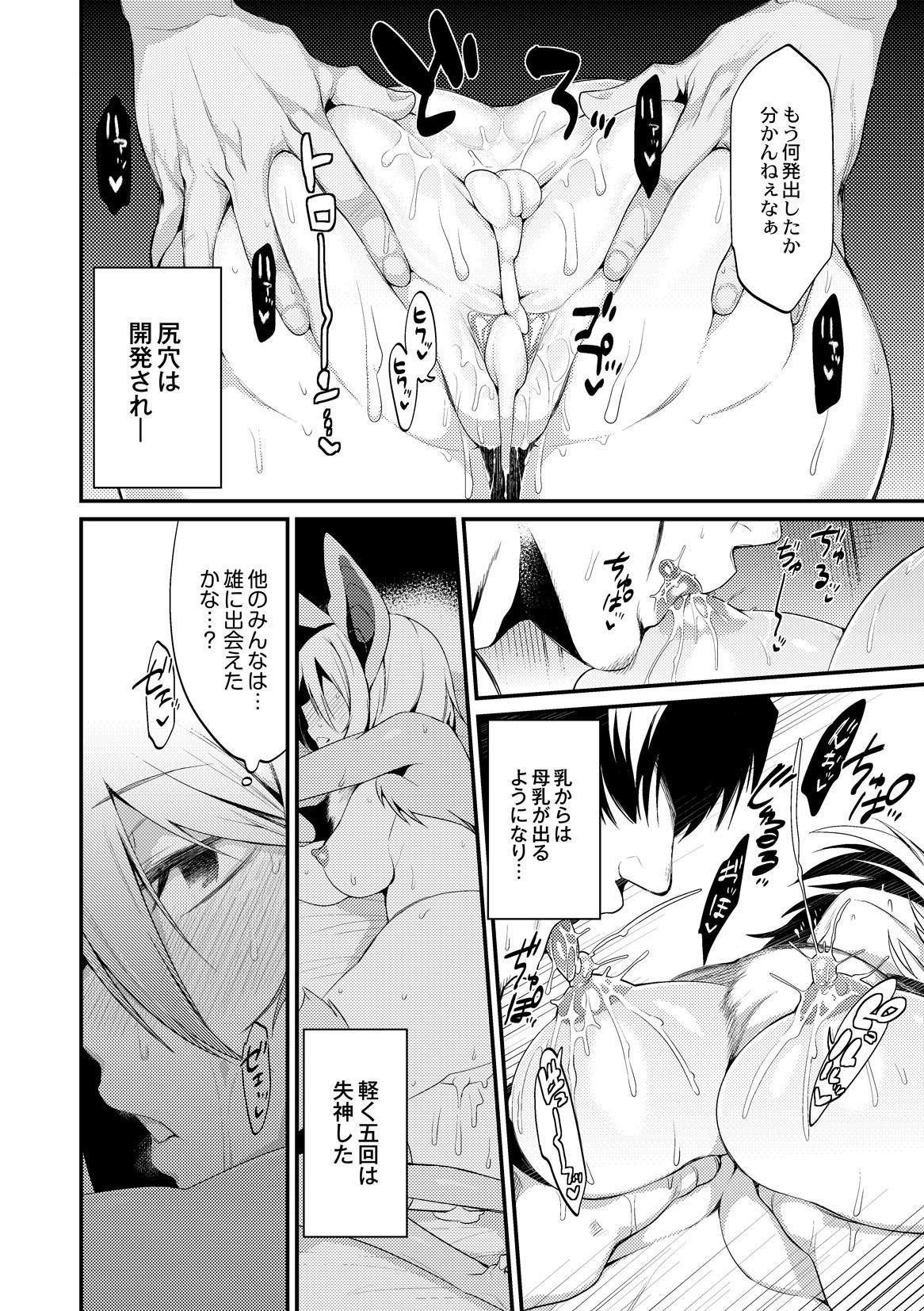 Jitsuroku! Koumori Onnna-tachi no Hanshokuki 15
