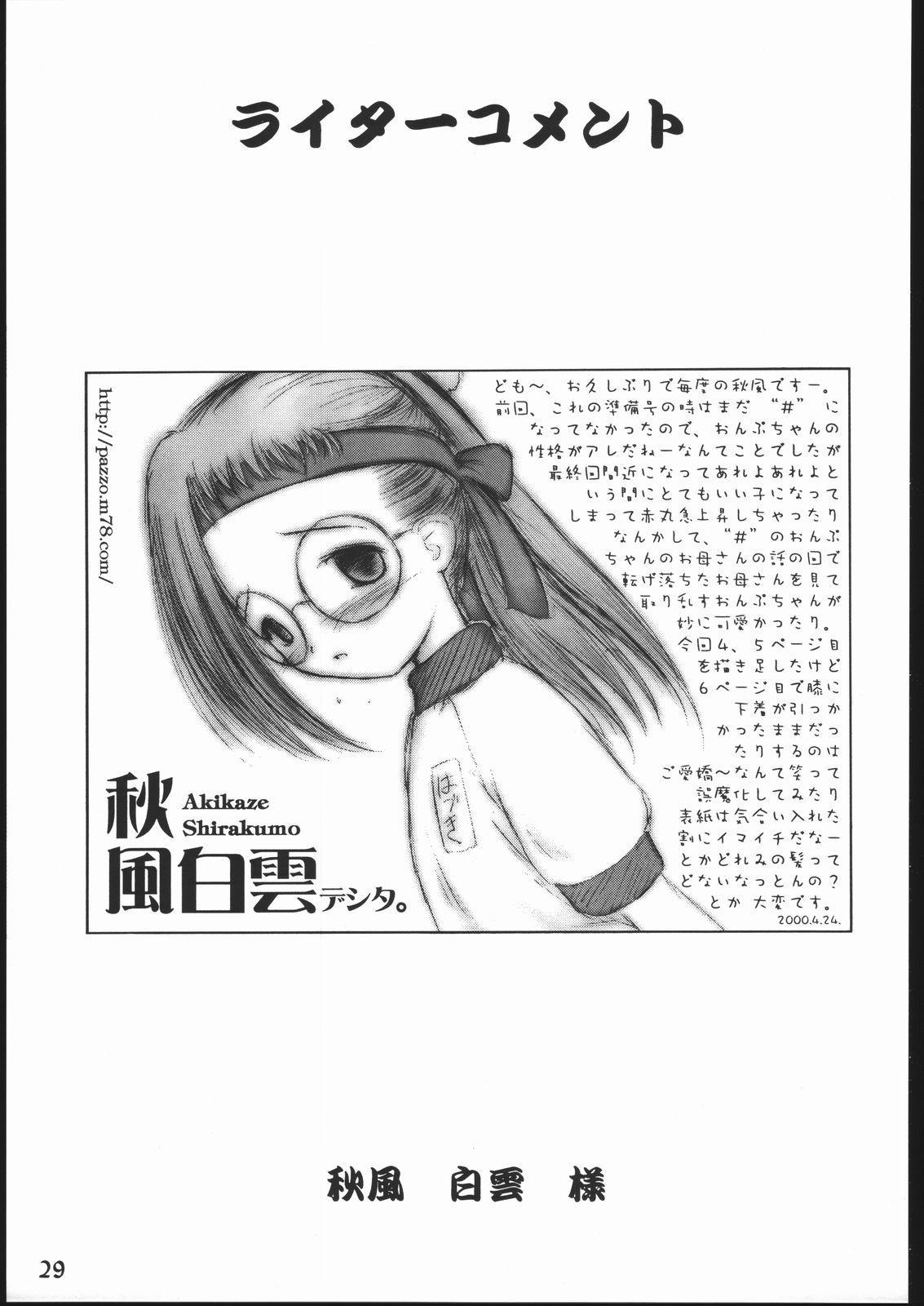 Kakumei Seisen Dai Go Gou 27