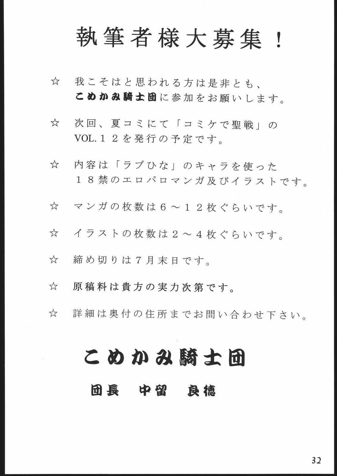 Kakumei Seisen Dai Go Gou 30