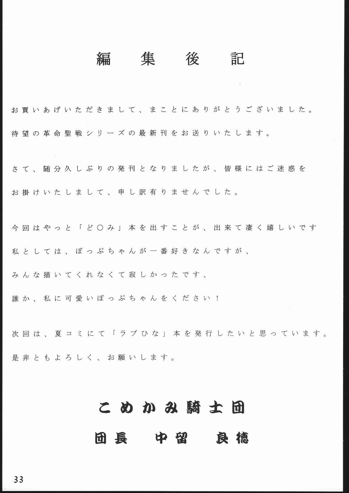 Kakumei Seisen Dai Go Gou 31