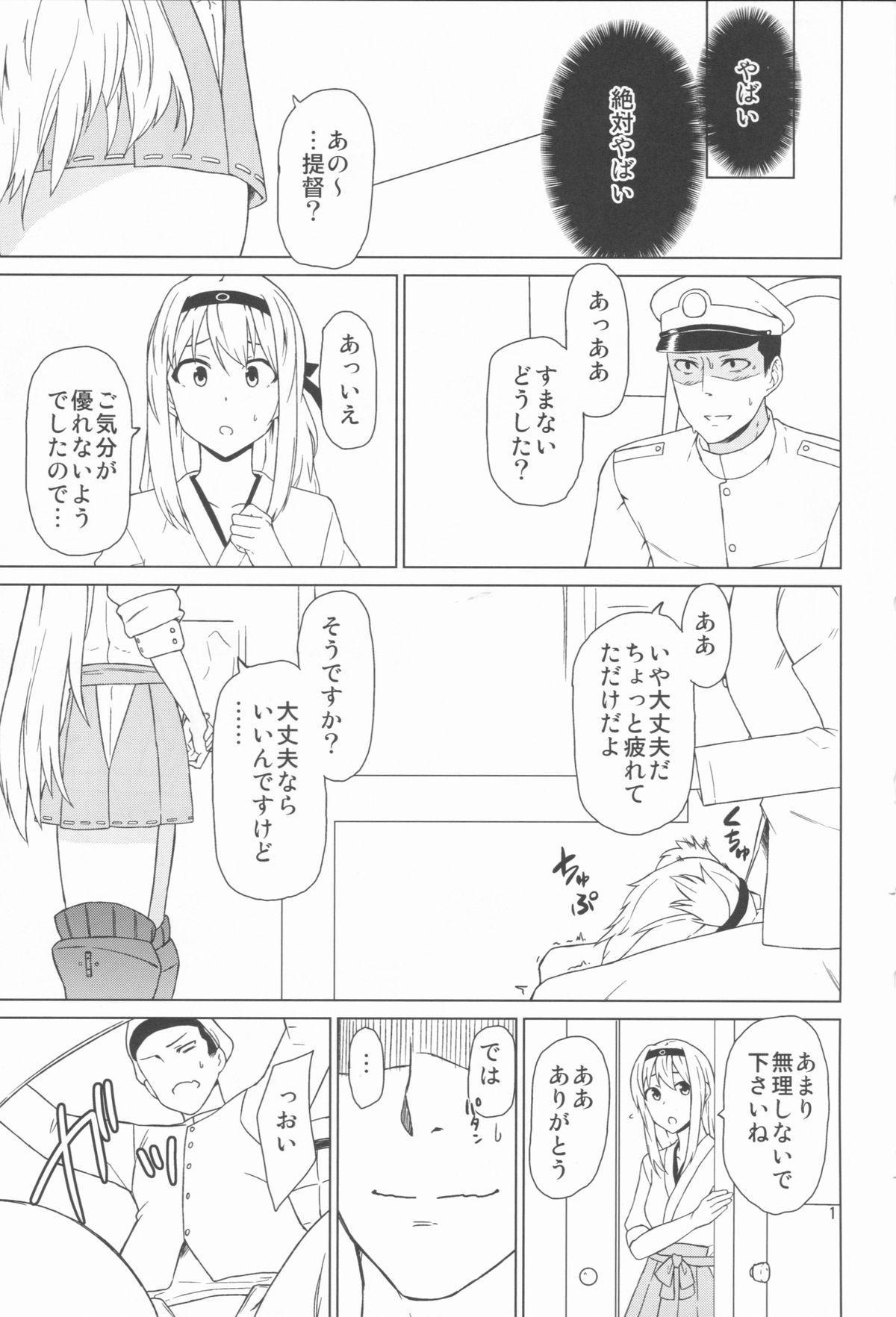 Musashi Route 2
