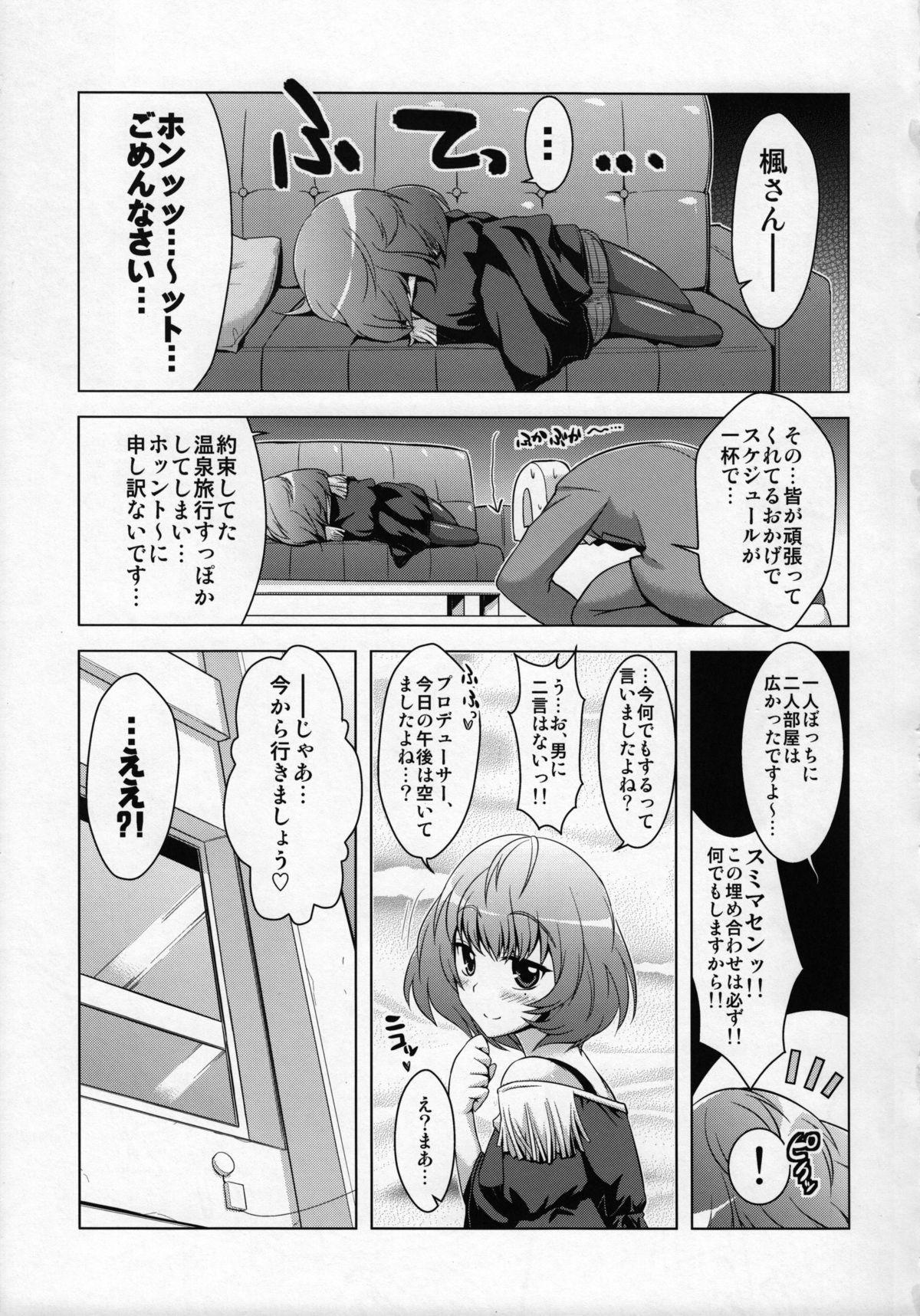 Kaede-san to Ofuro. 1