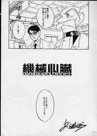 Kikai Shinzou - Machine Heart 6
