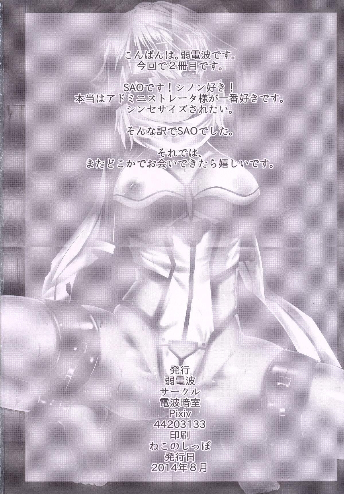 [Denpa Anshitsu (Jaku Denpa)] Asada-san ASADA-SAN (Sword Art Online) [Digital] 24