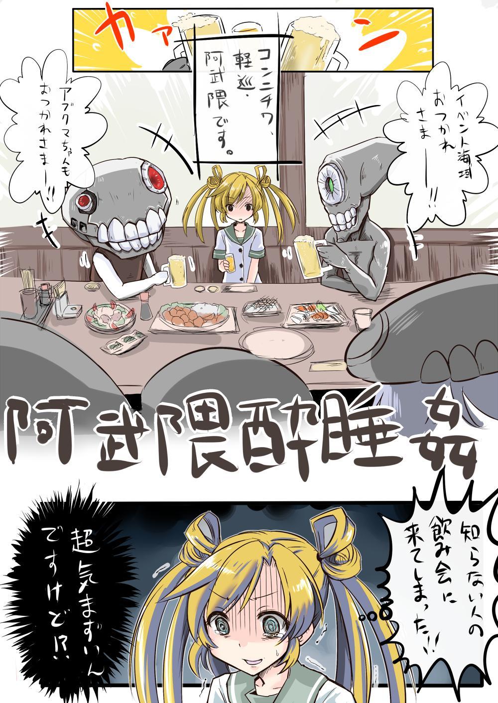 Abukuma-chan Deisui su 1