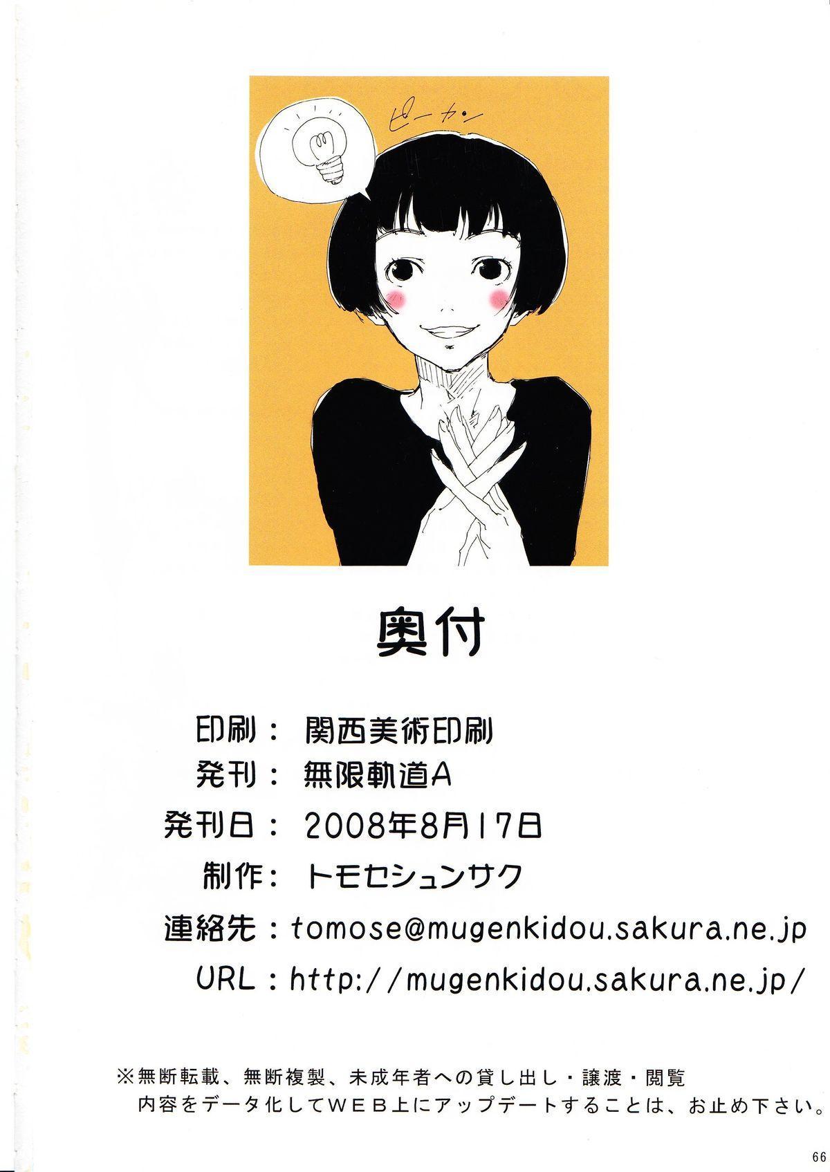 Tomose Shunsaku Jisen Illust Shuu 63