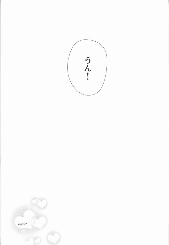 Makoto @ Maid to Sono Zantei Goshujinsama 2 17