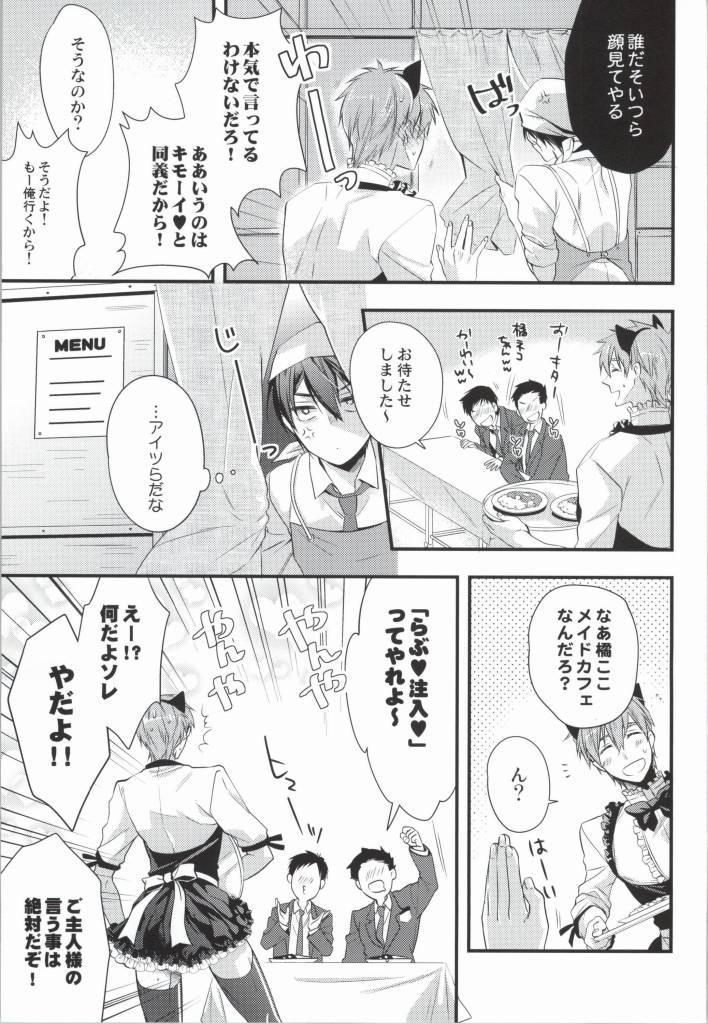 Makoto @ Maid to Sono Zantei Goshujinsama 2 3