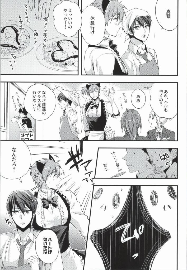 Makoto @ Maid to Sono Zantei Goshujinsama 2 5