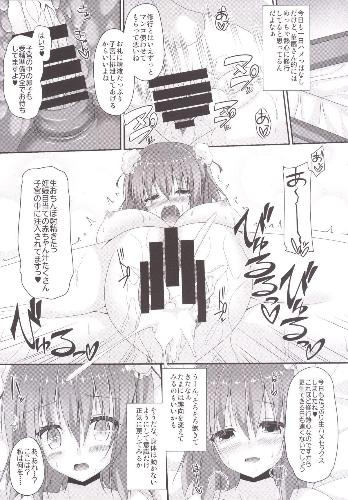 Momoiro Senjutsu 13