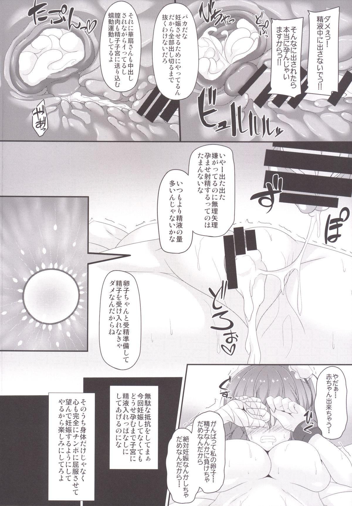 Momoiro Senjutsu 16