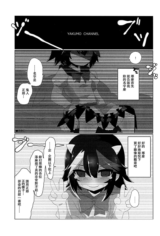 Kyouki Ningen 3