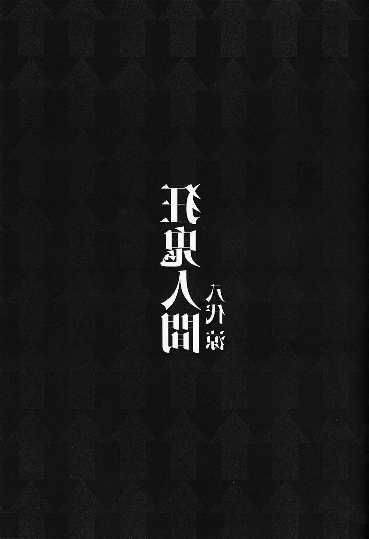 Kyouki Ningen 5