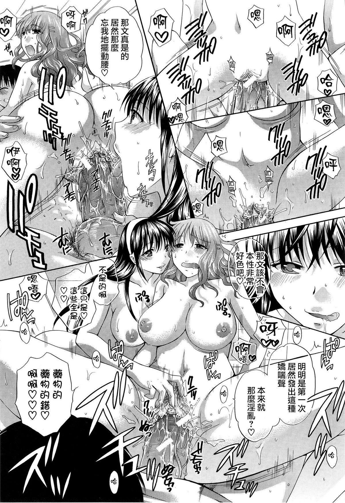 Hachigatu, Kanojo wa Uso wo tsuku. 16