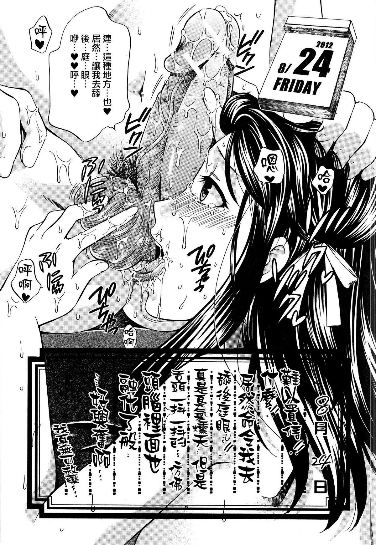 Hachigatu, Kanojo wa Uso wo tsuku. 184