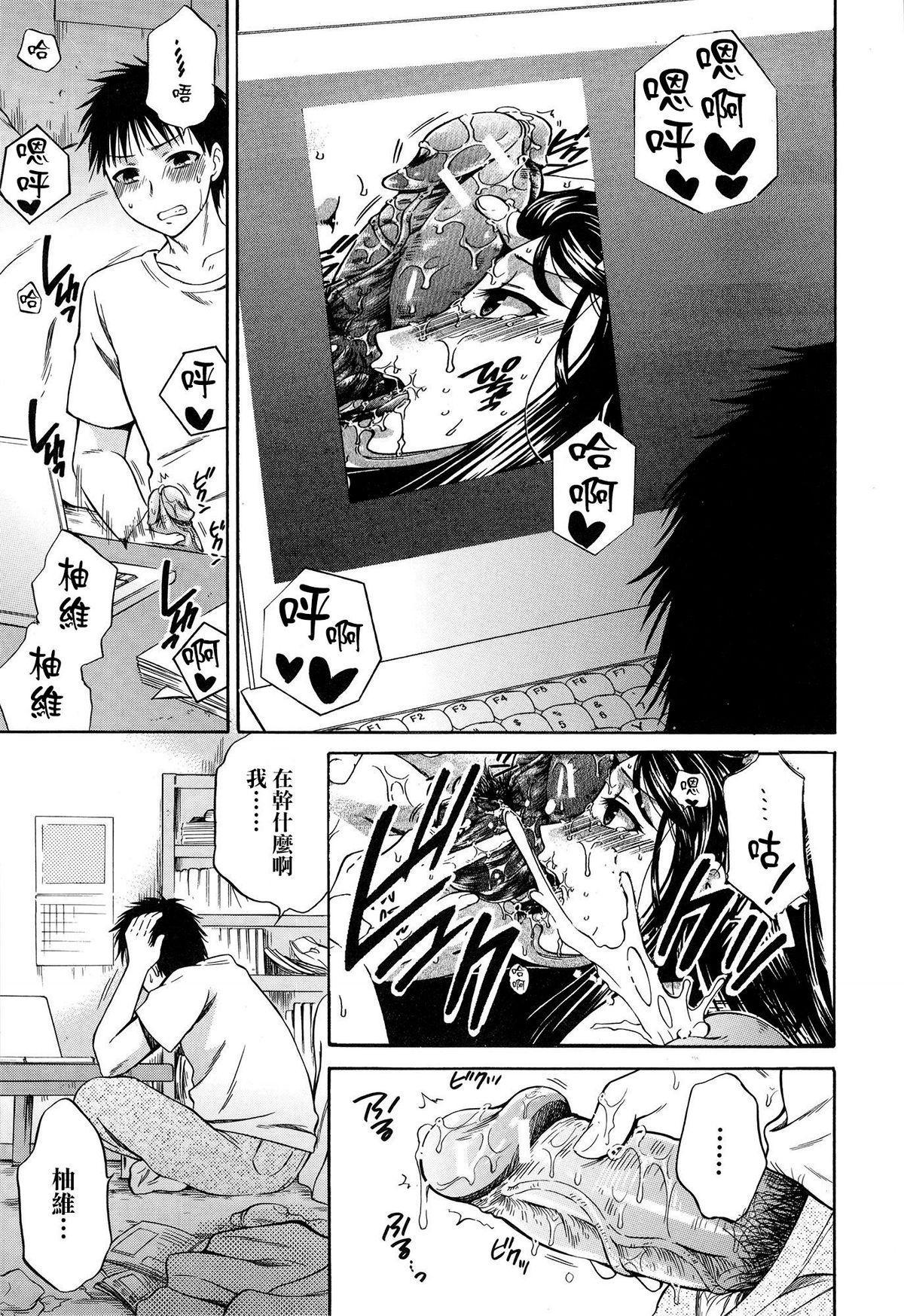 Hachigatu, Kanojo wa Uso wo tsuku. 194