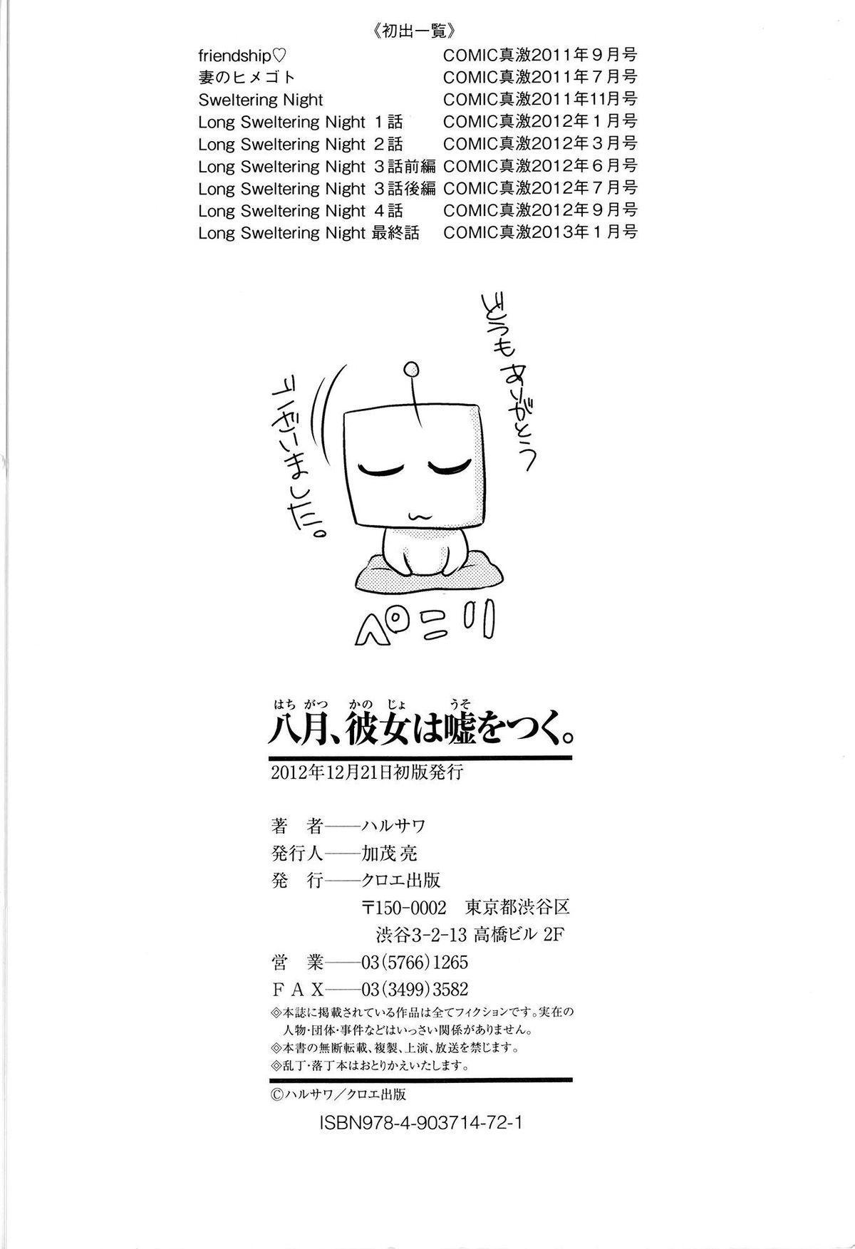 Hachigatu, Kanojo wa Uso wo tsuku. 227