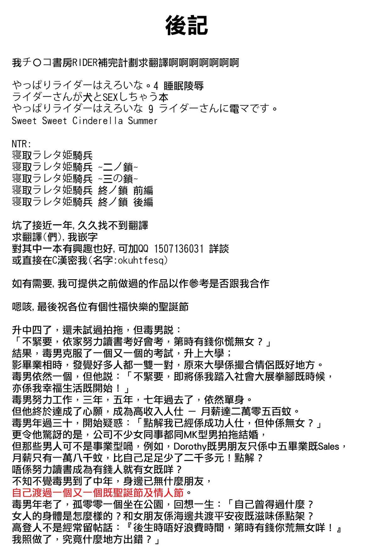 Hachigatu, Kanojo wa Uso wo tsuku. 228