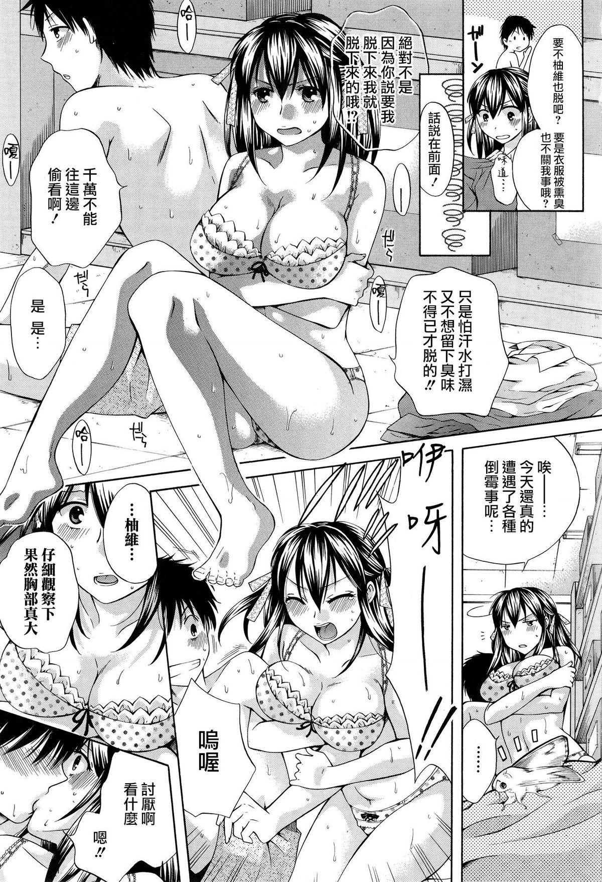 Hachigatu, Kanojo wa Uso wo tsuku. 44
