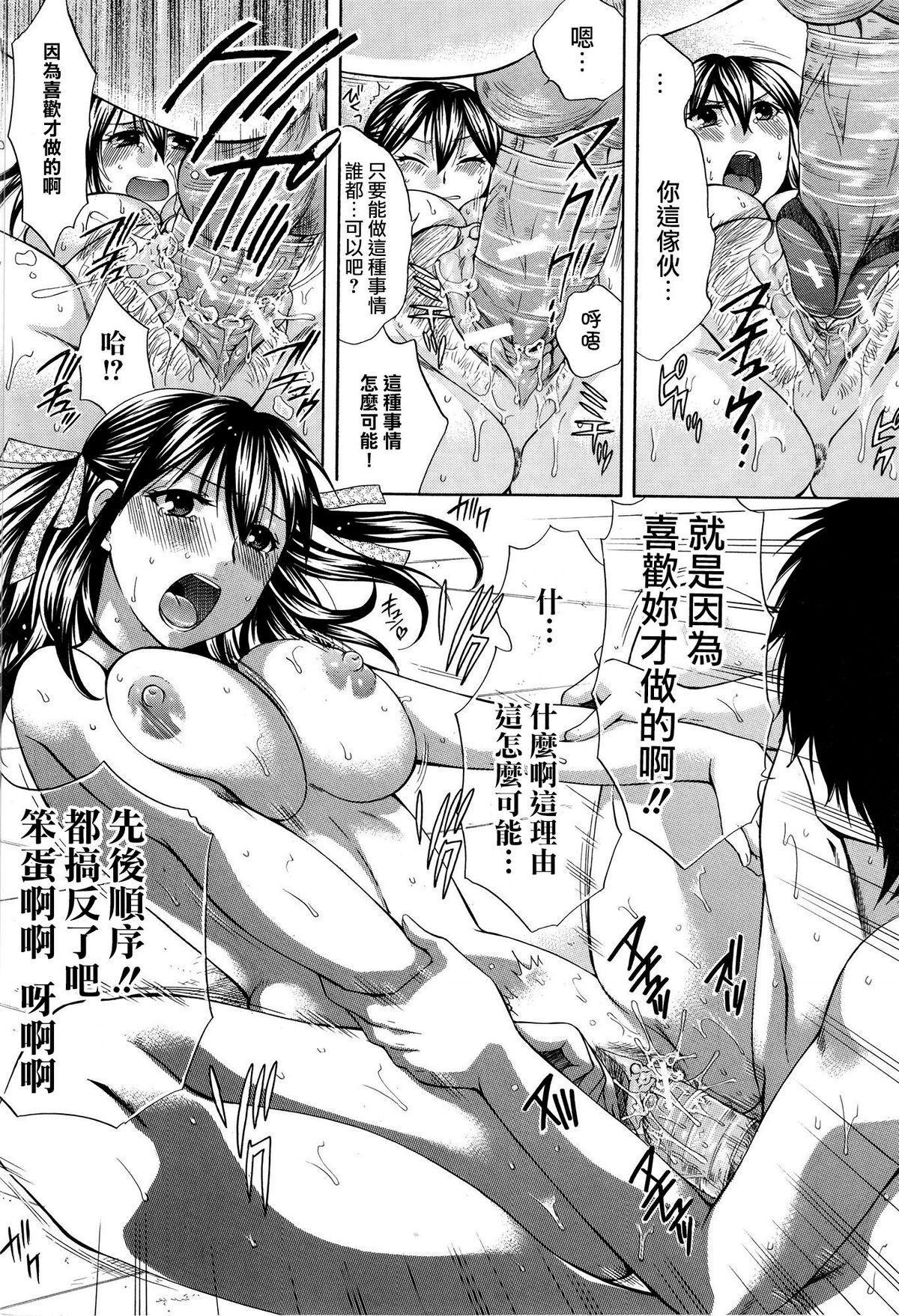 Hachigatu, Kanojo wa Uso wo tsuku. 49