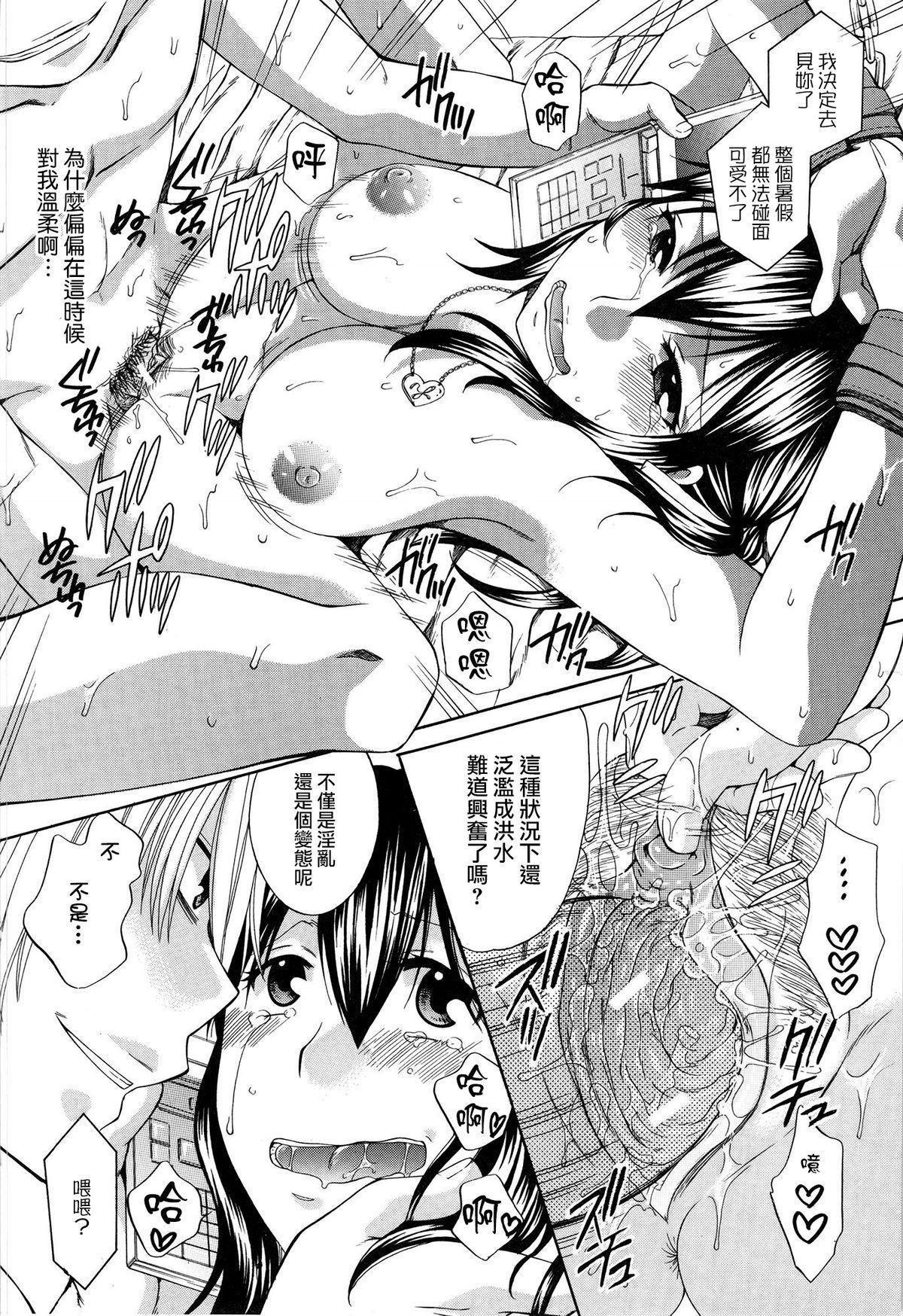 Hachigatu, Kanojo wa Uso wo tsuku. 85