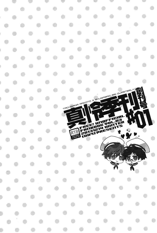 MakoRei Kikan #01 17