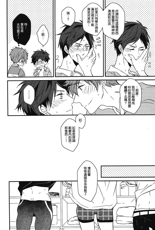MakoRei Kikan #01 37