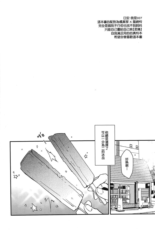MakoRei Kikan #01 3