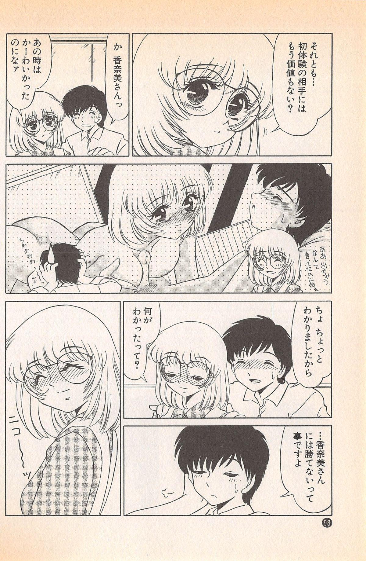 Doki Doki no Shikumi 99
