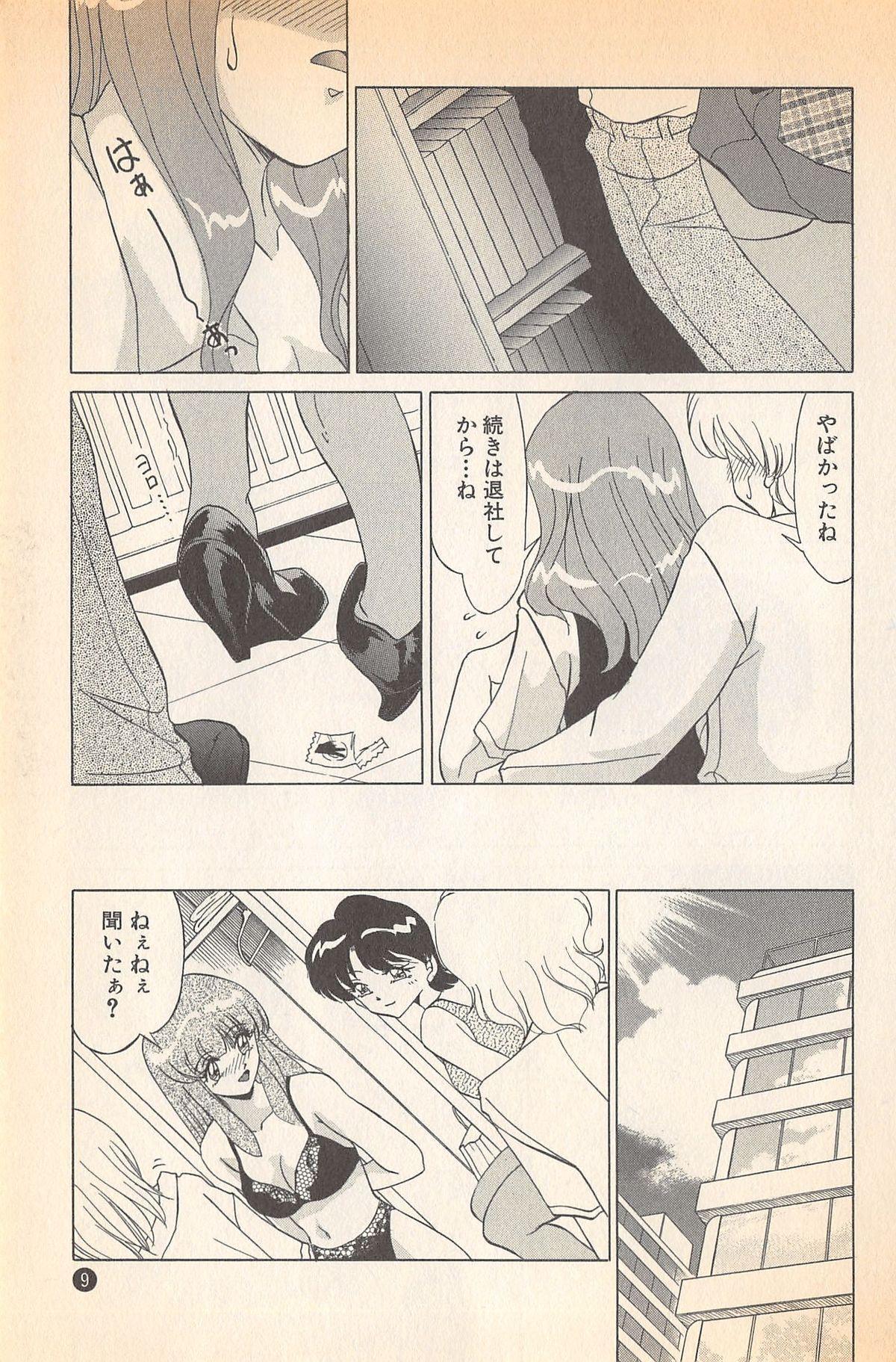 Doki Doki no Shikumi 10