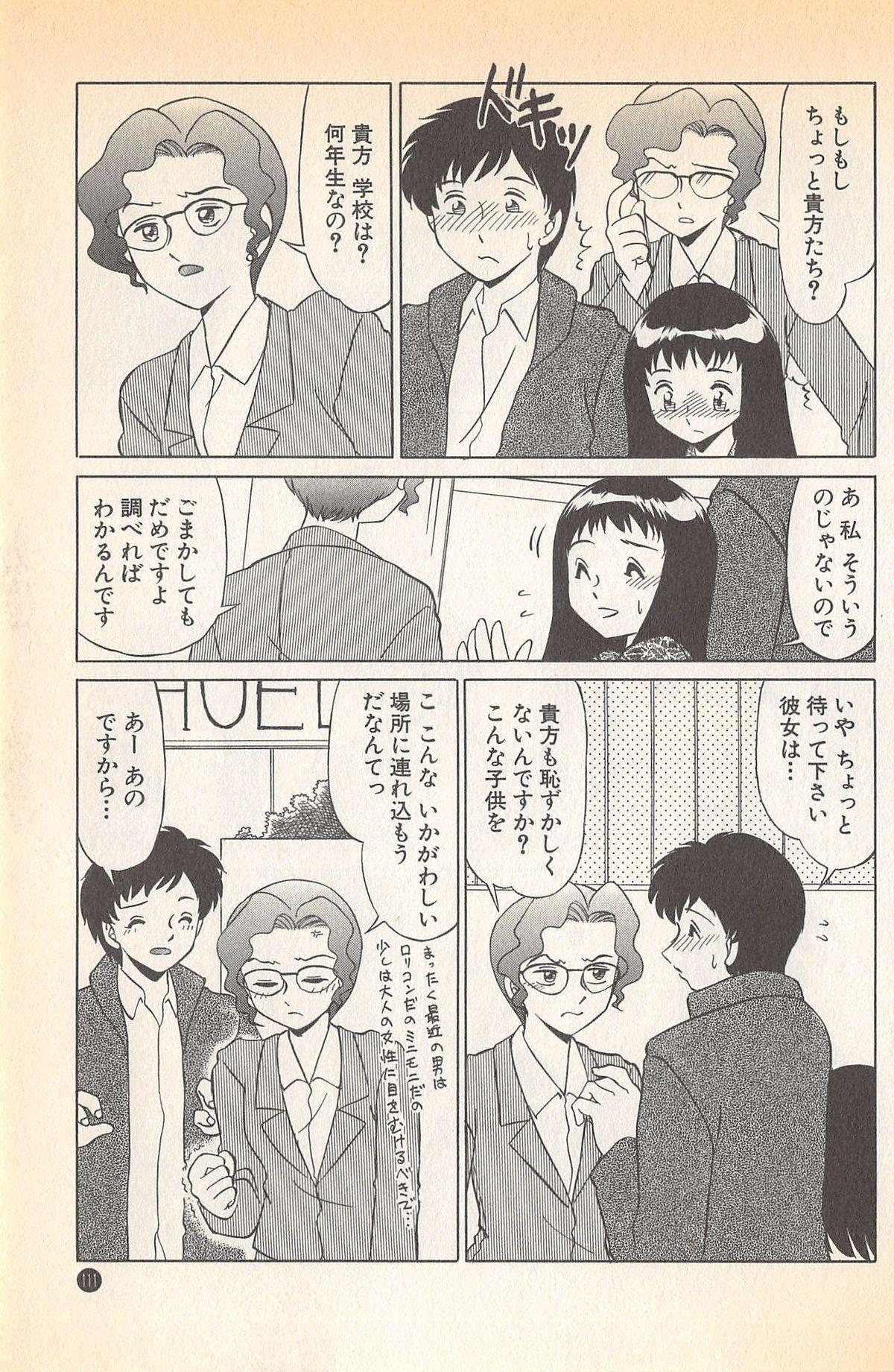 Doki Doki no Shikumi 112