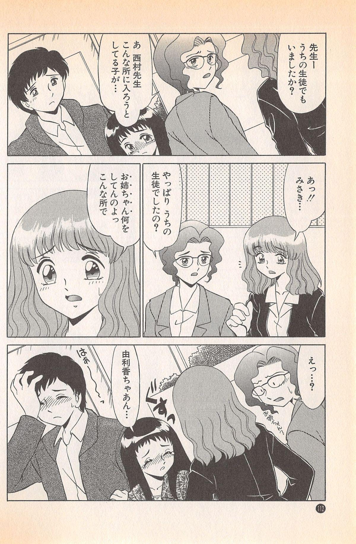 Doki Doki no Shikumi 113