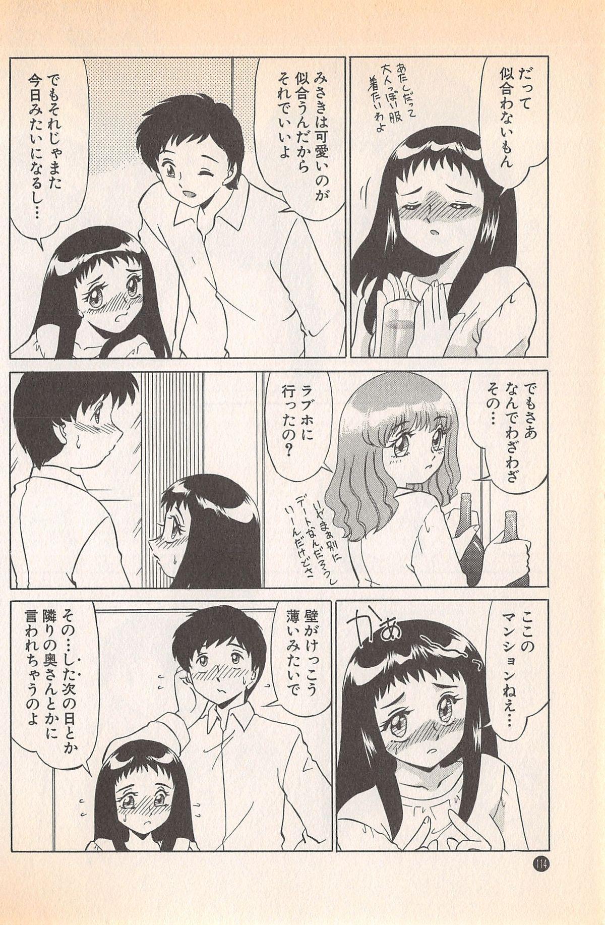 Doki Doki no Shikumi 115