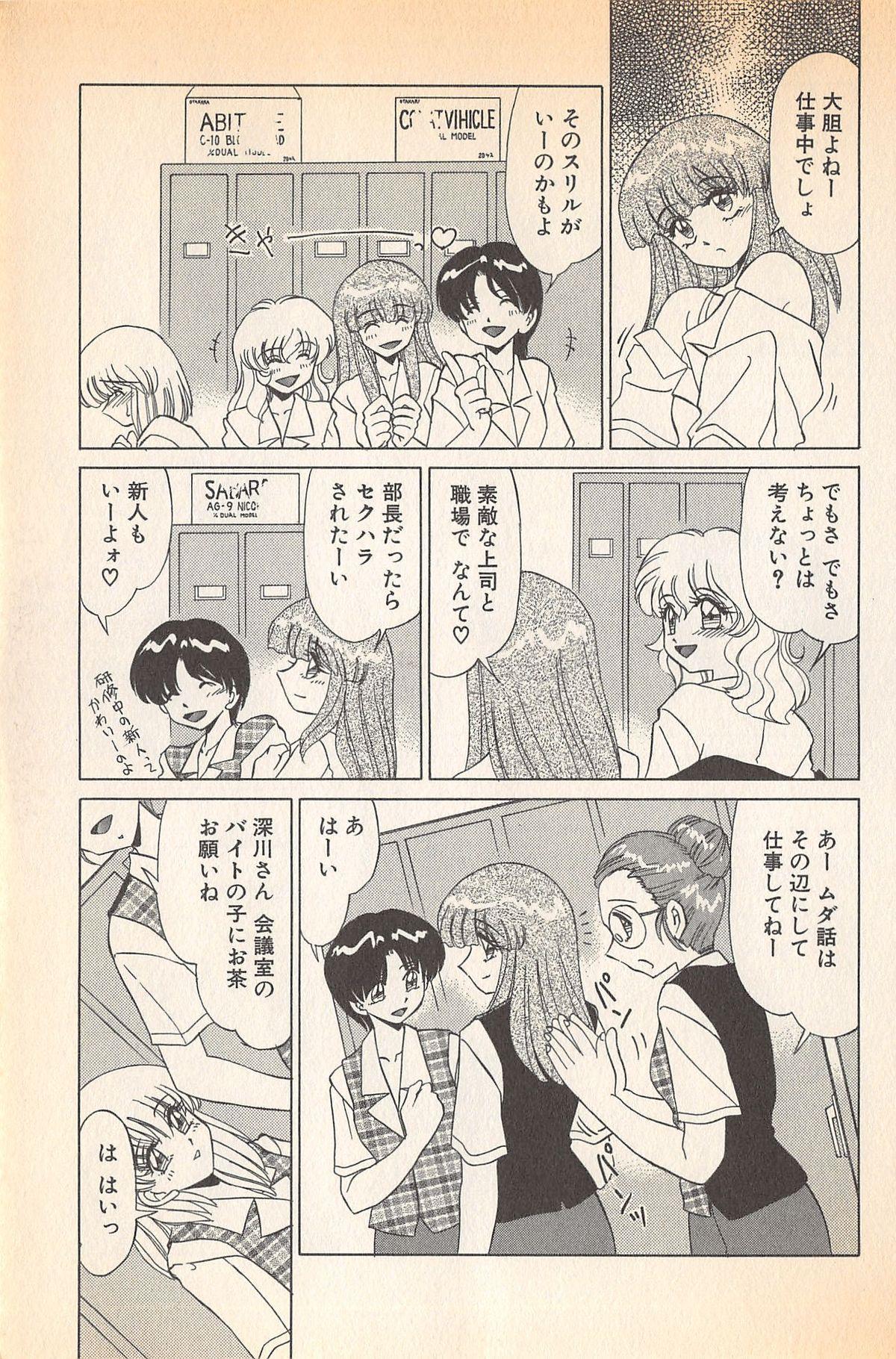 Doki Doki no Shikumi 12