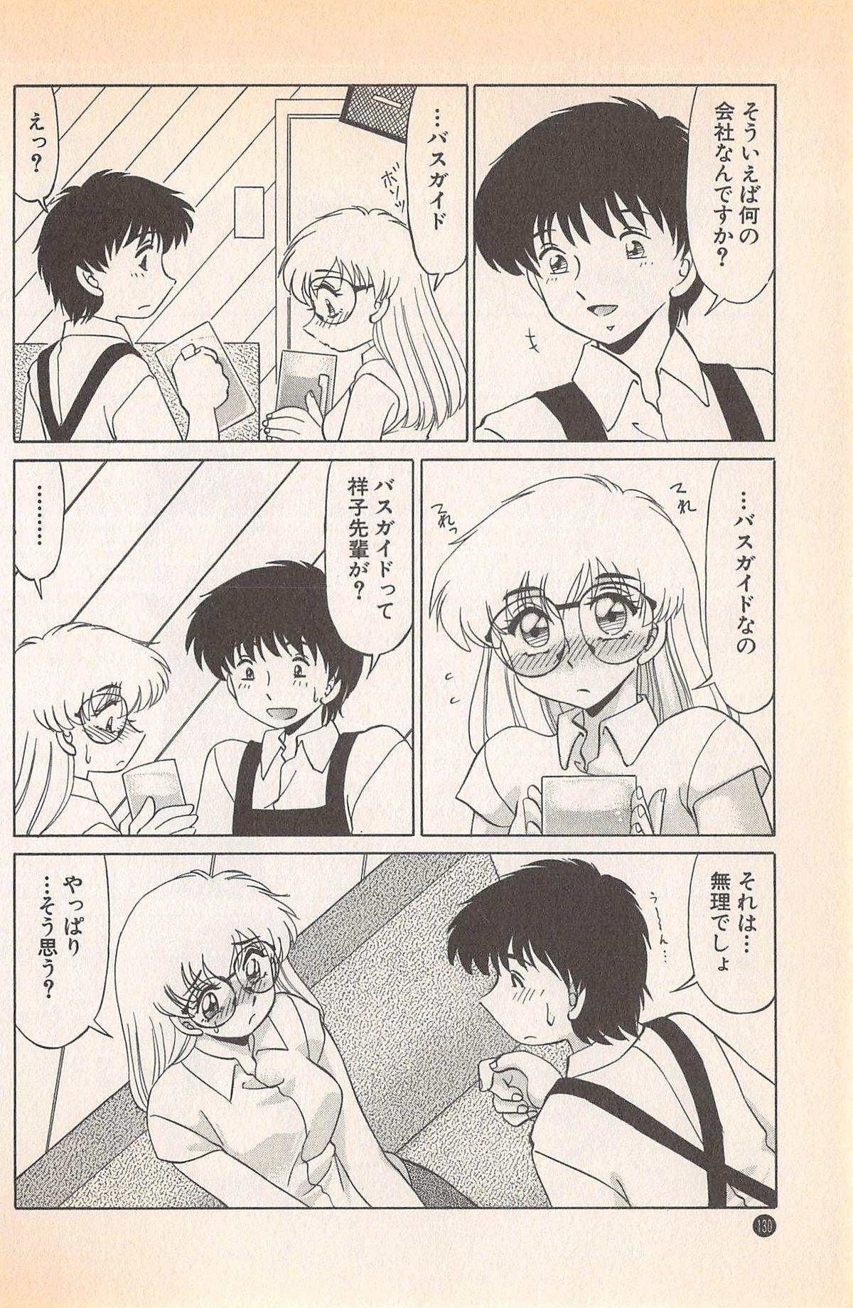 Doki Doki no Shikumi 131
