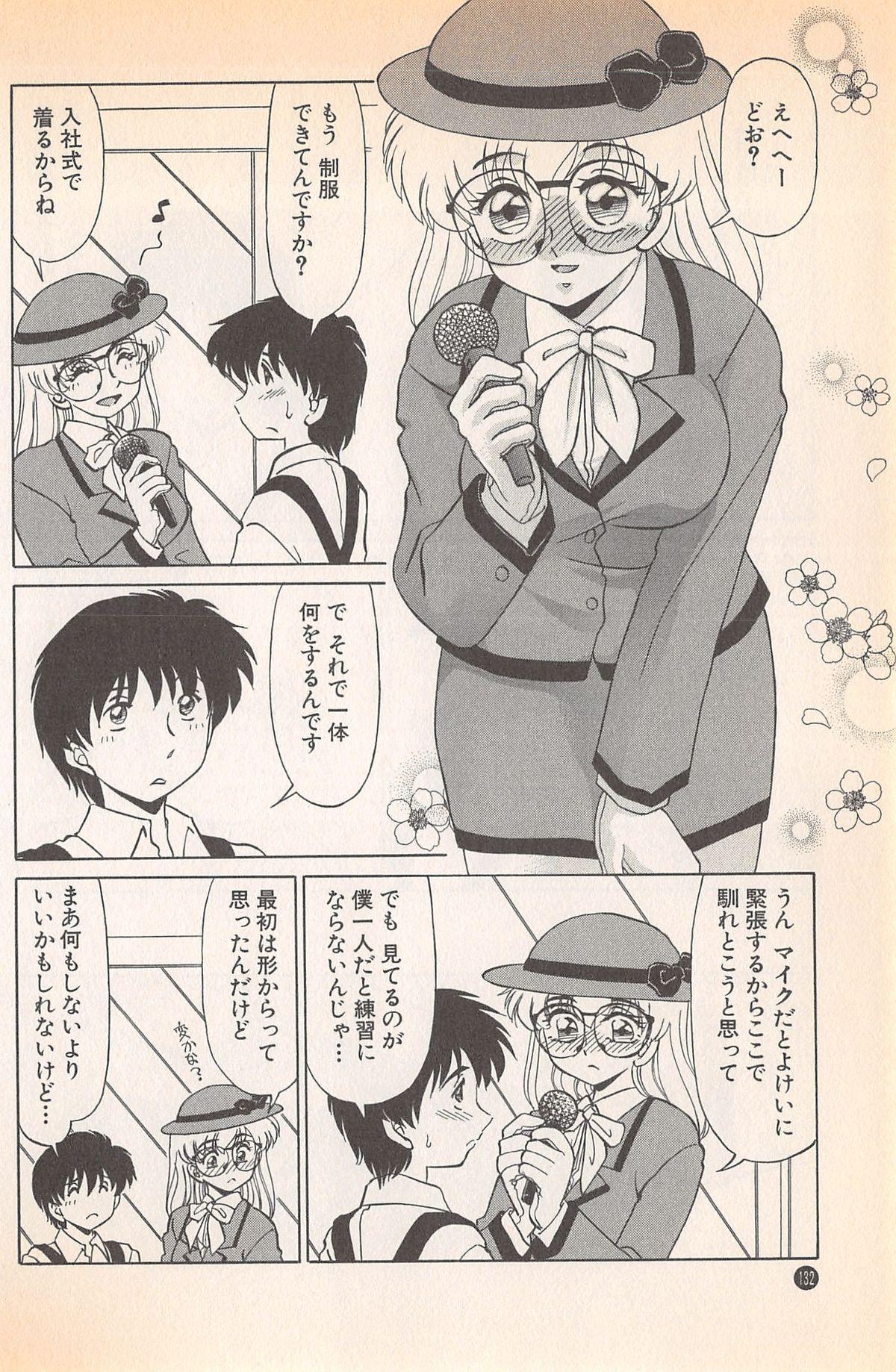 Doki Doki no Shikumi 133