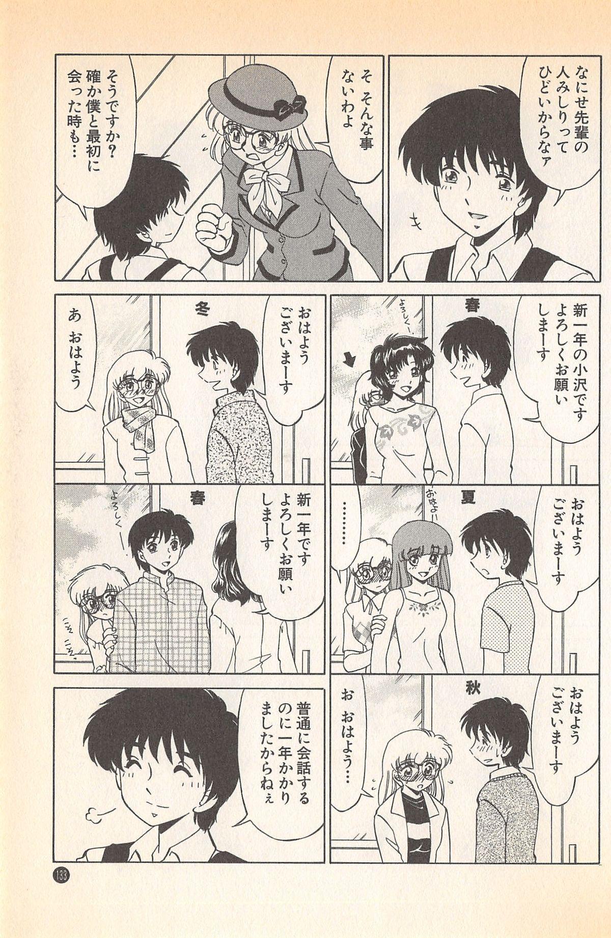 Doki Doki no Shikumi 134