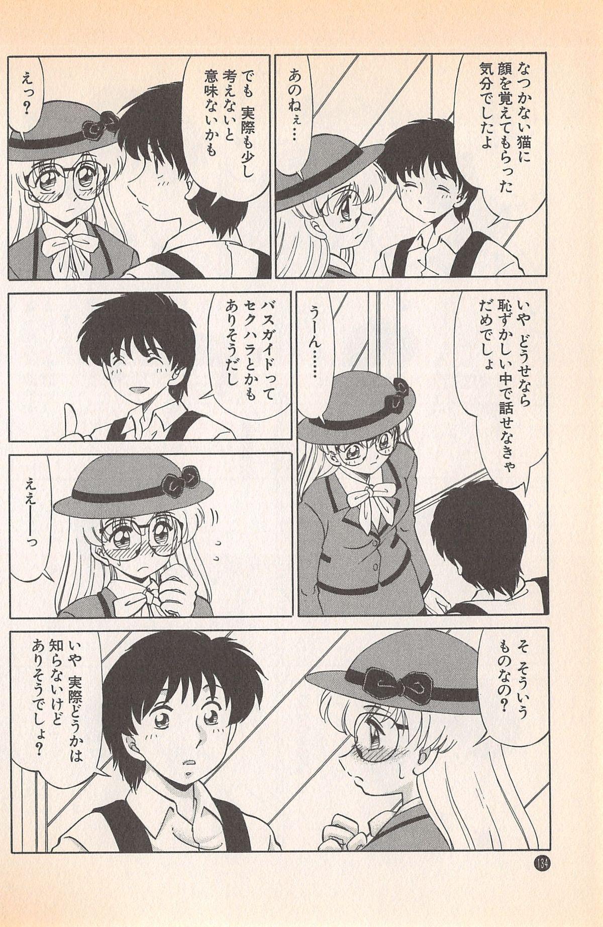 Doki Doki no Shikumi 135