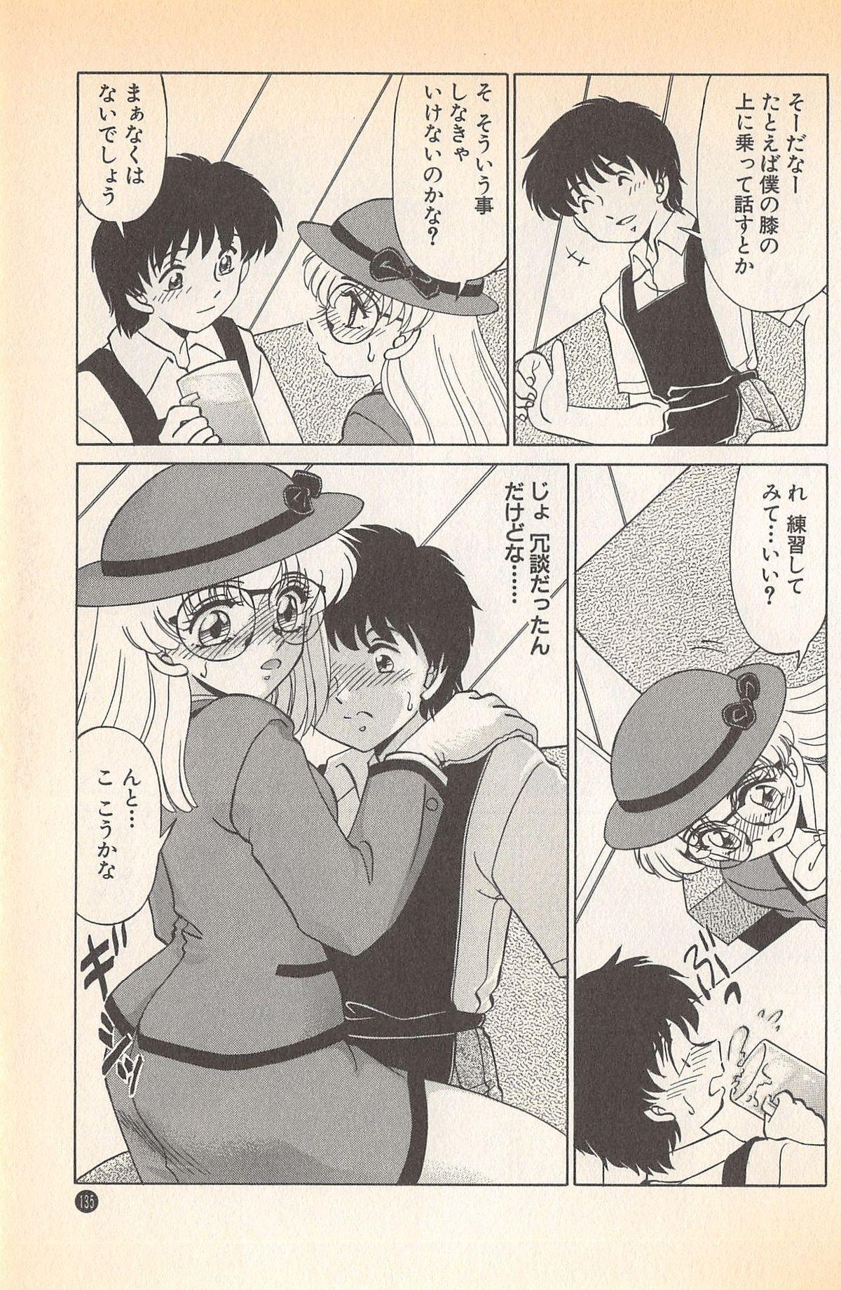 Doki Doki no Shikumi 136
