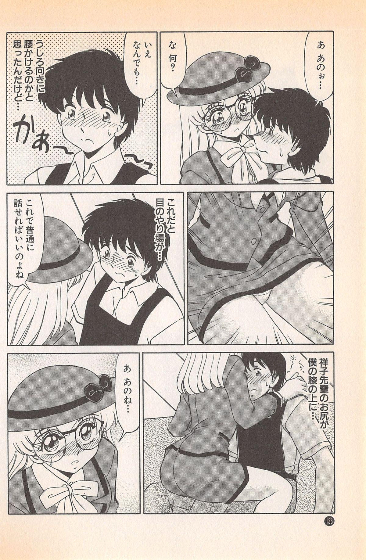 Doki Doki no Shikumi 137