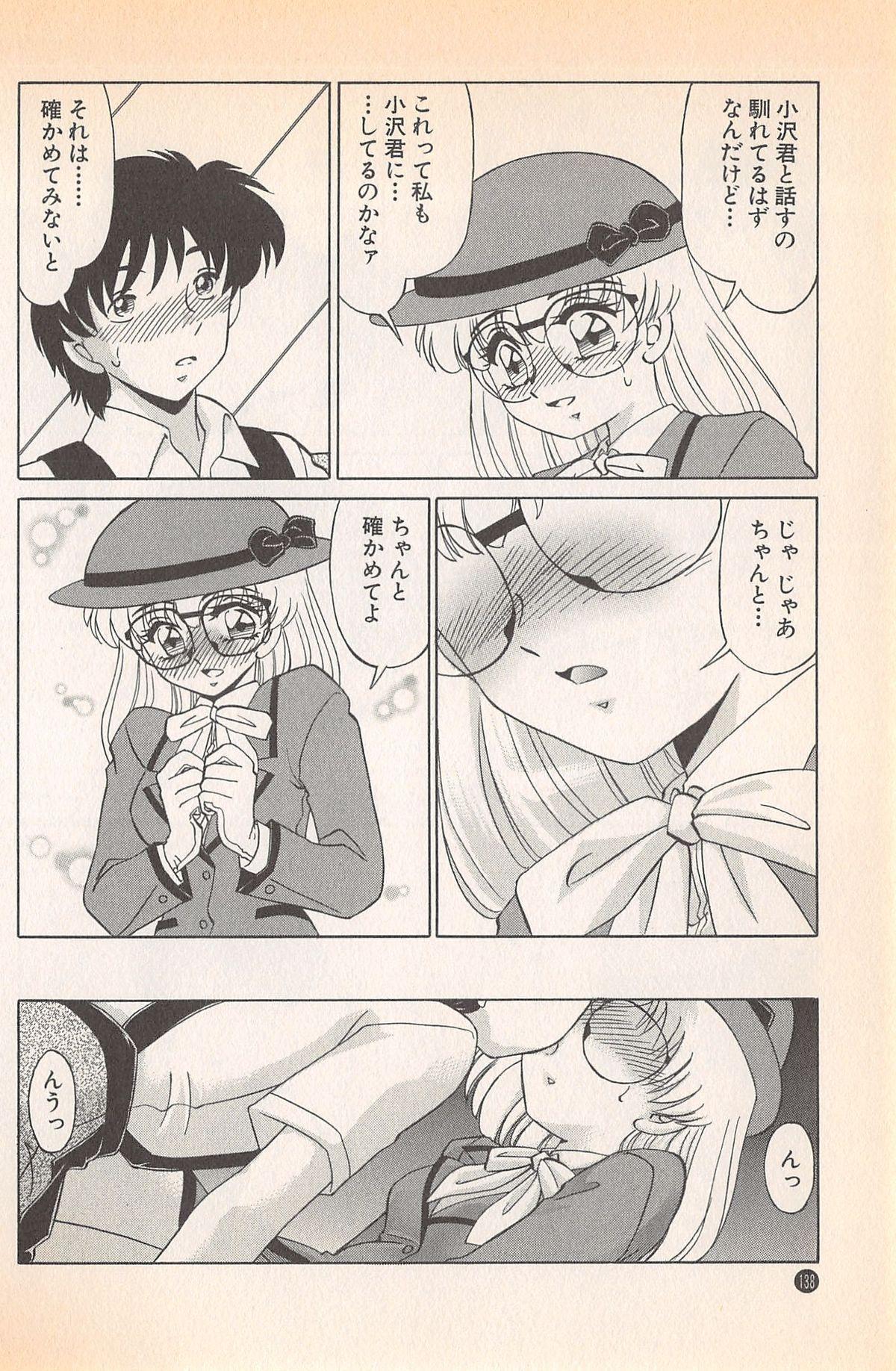 Doki Doki no Shikumi 139