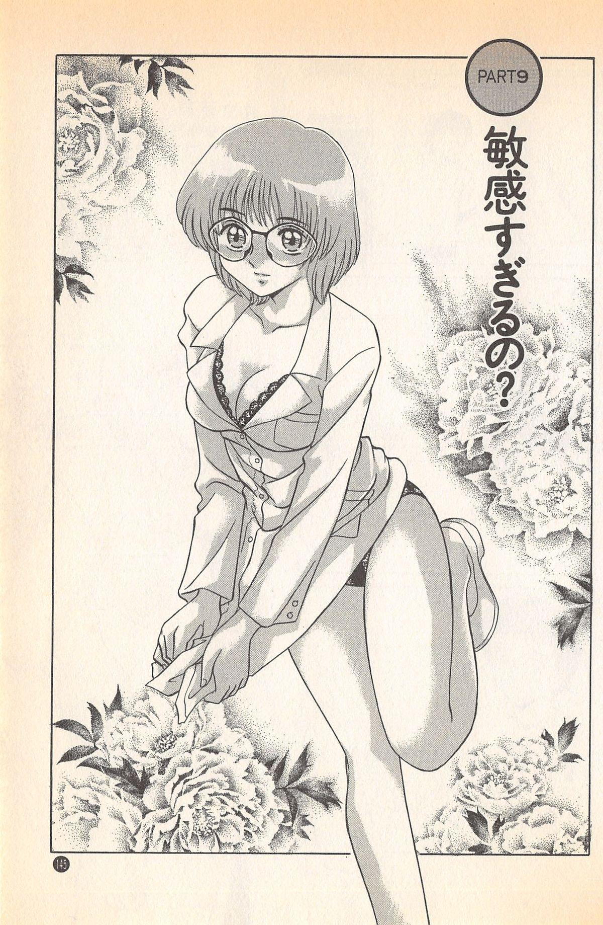 Doki Doki no Shikumi 146