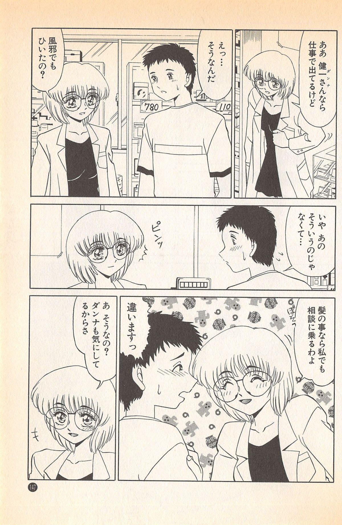 Doki Doki no Shikumi 148