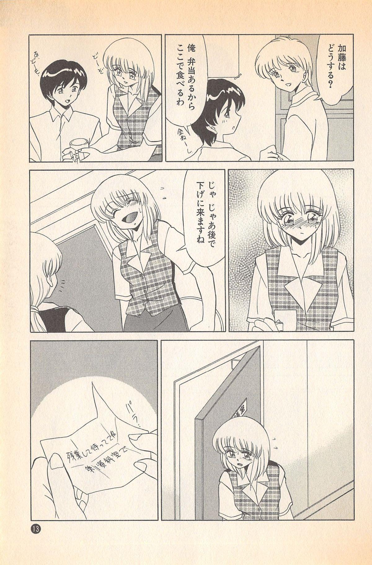 Doki Doki no Shikumi 14