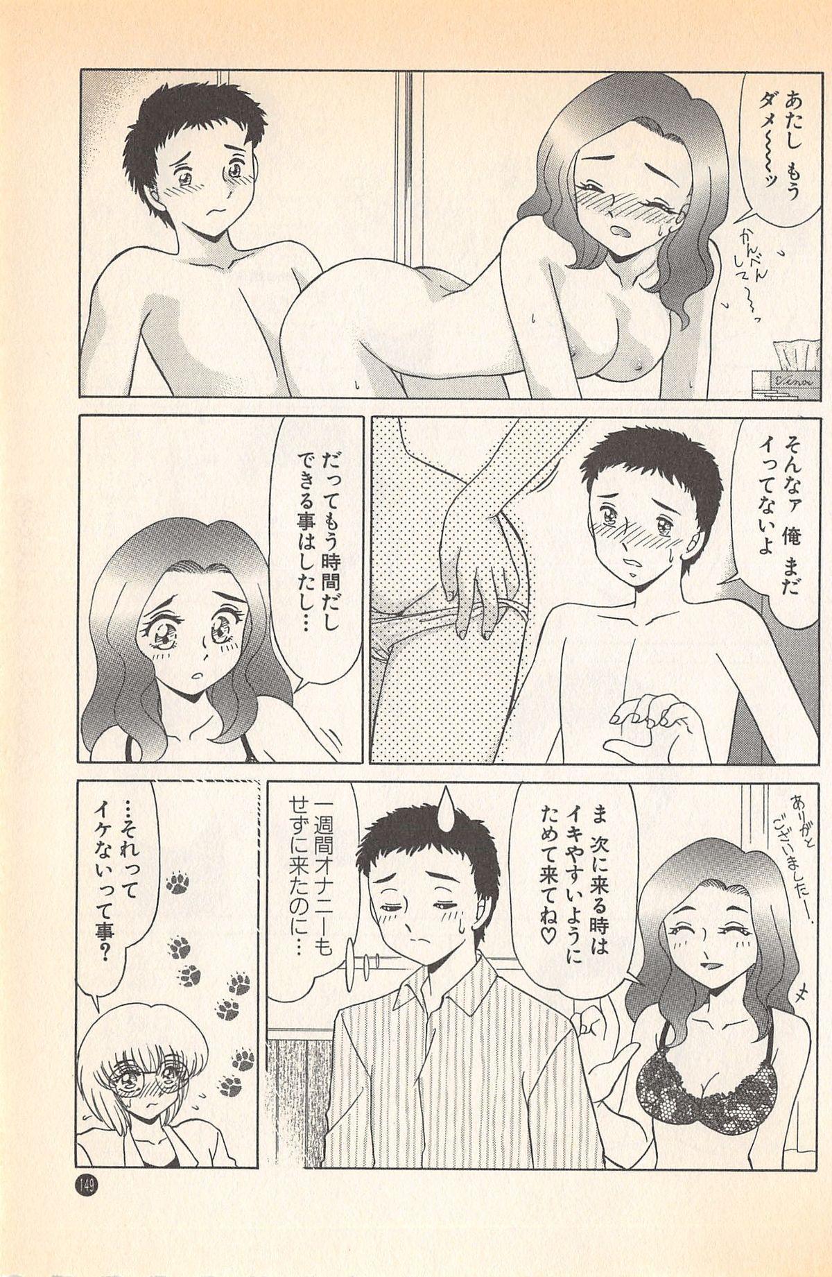 Doki Doki no Shikumi 150